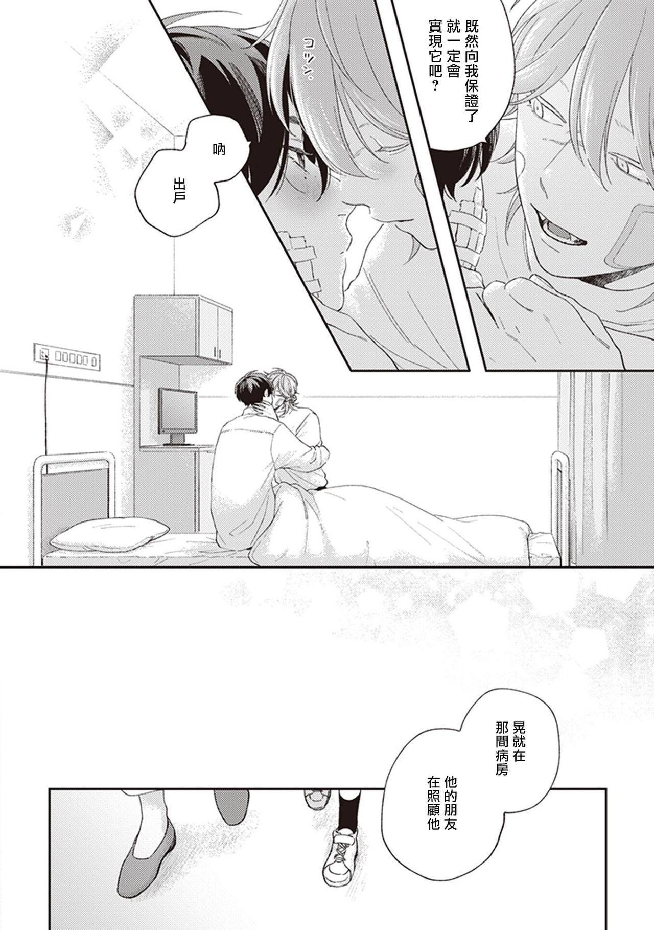 Fukutsu no Zono   不屈的佐诺 Ch. 1-3 103