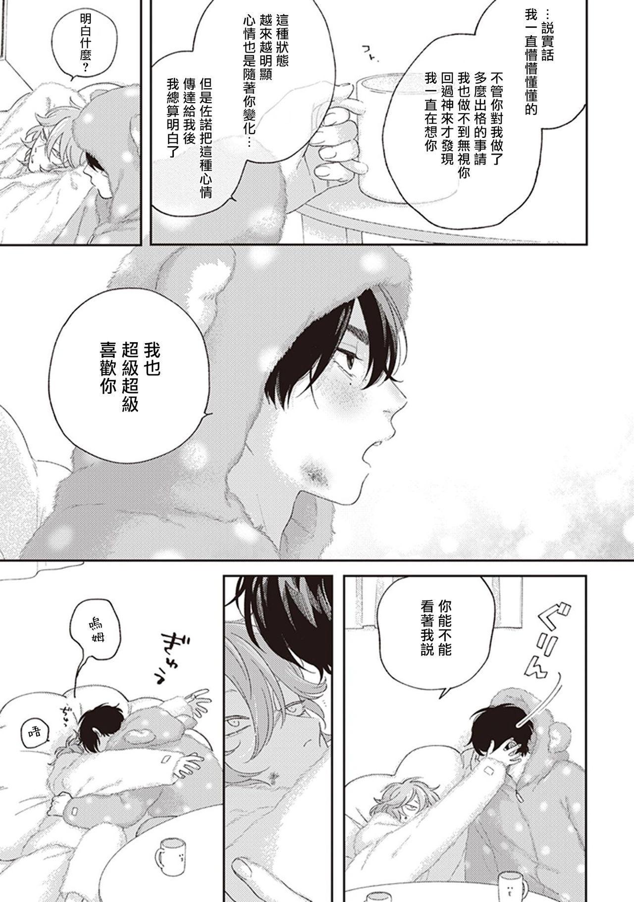 Fukutsu no Zono   不屈的佐诺 Ch. 1-3 112