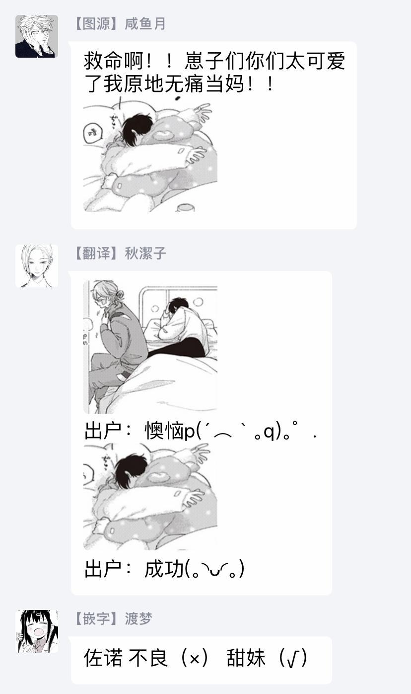 Fukutsu no Zono   不屈的佐诺 Ch. 1-3 114