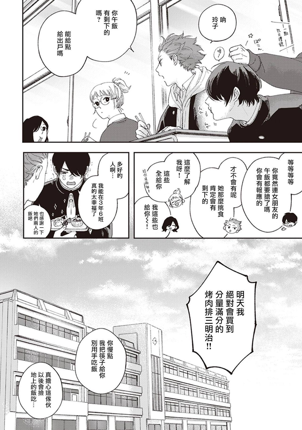 Fukutsu no Zono   不屈的佐诺 Ch. 1-3 17
