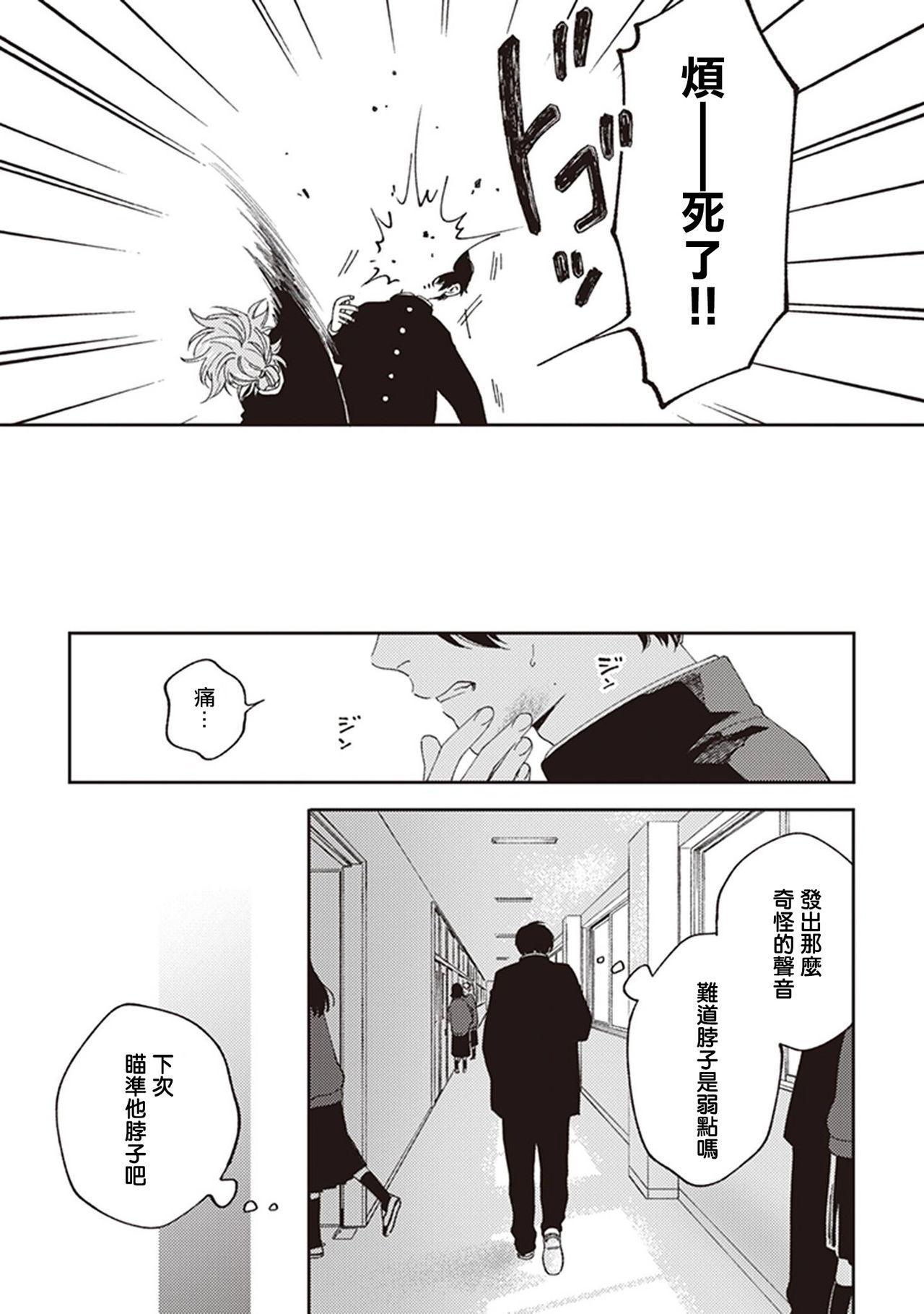 Fukutsu no Zono   不屈的佐诺 Ch. 1-3 20