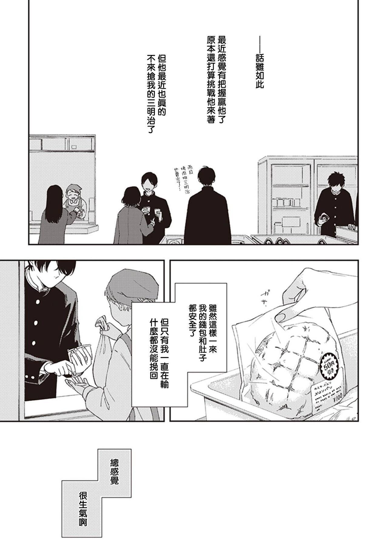 Fukutsu no Zono   不屈的佐诺 Ch. 1-3 22