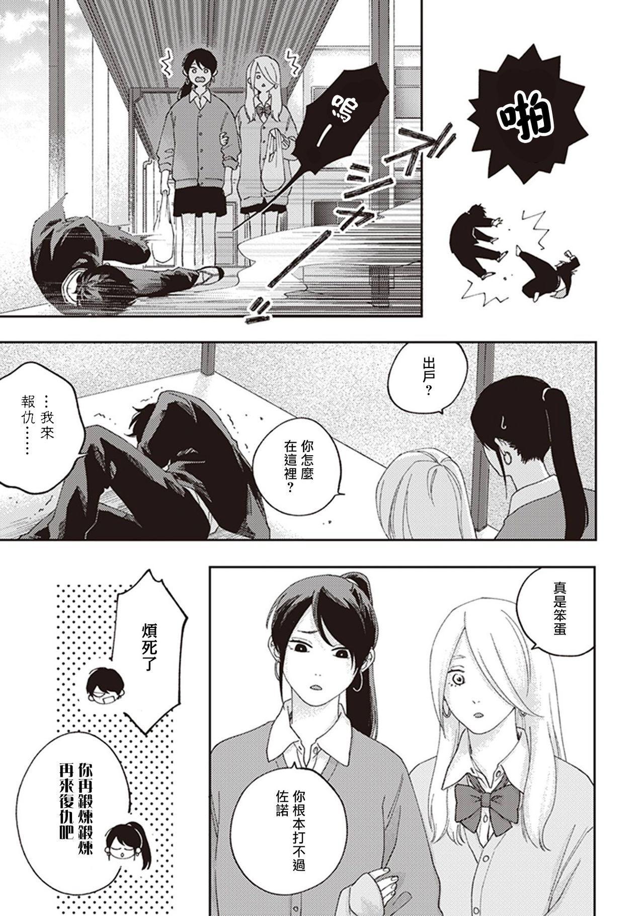Fukutsu no Zono   不屈的佐诺 Ch. 1-3 28