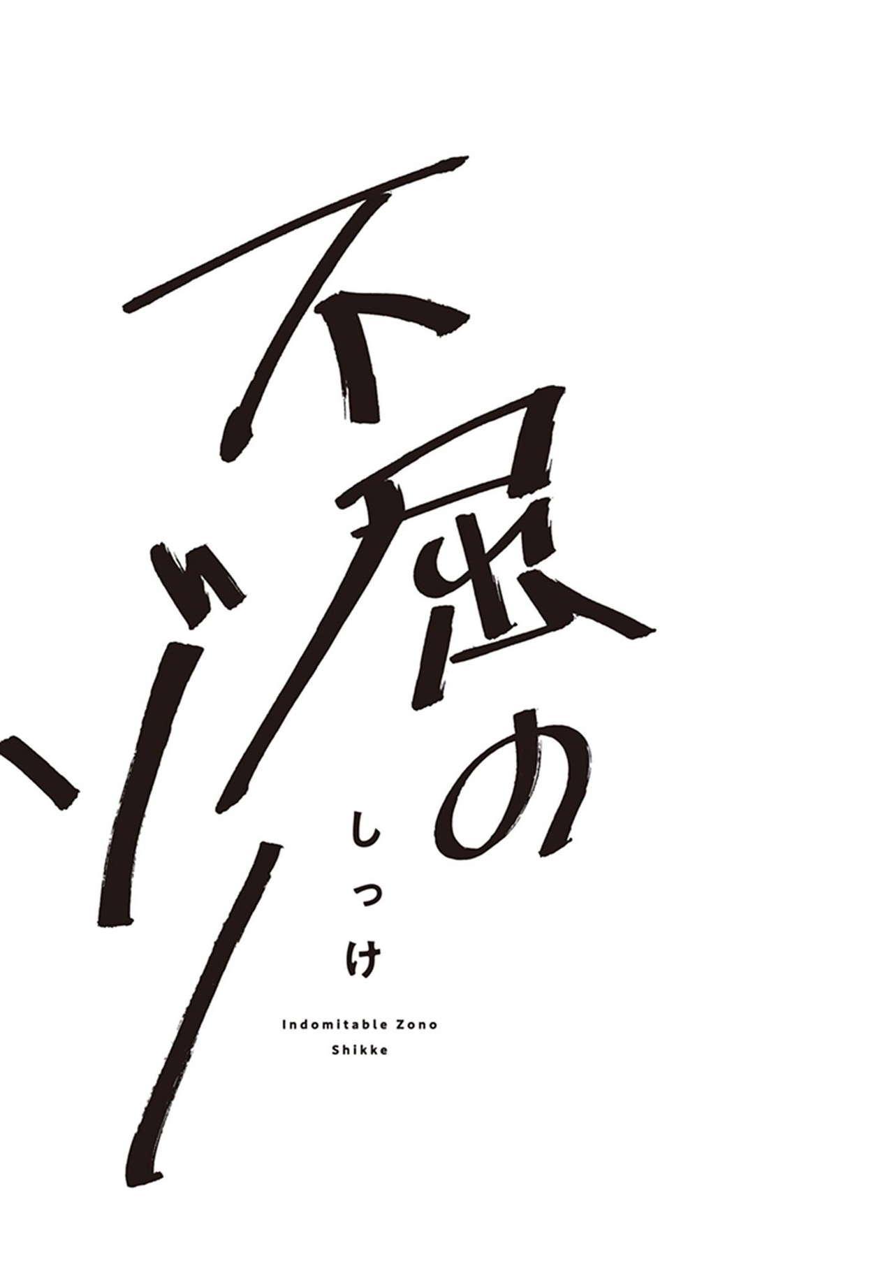 Fukutsu no Zono   不屈的佐诺 Ch. 1-3 2