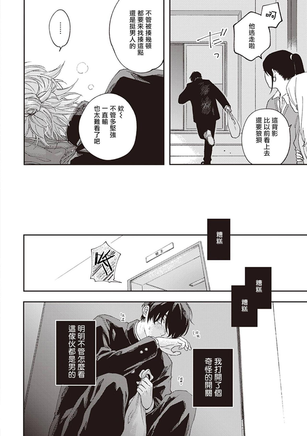 Fukutsu no Zono   不屈的佐诺 Ch. 1-3 29
