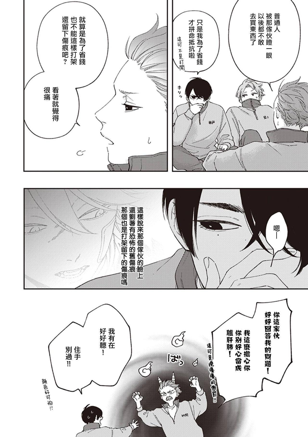 Fukutsu no Zono   不屈的佐诺 Ch. 1-3 33