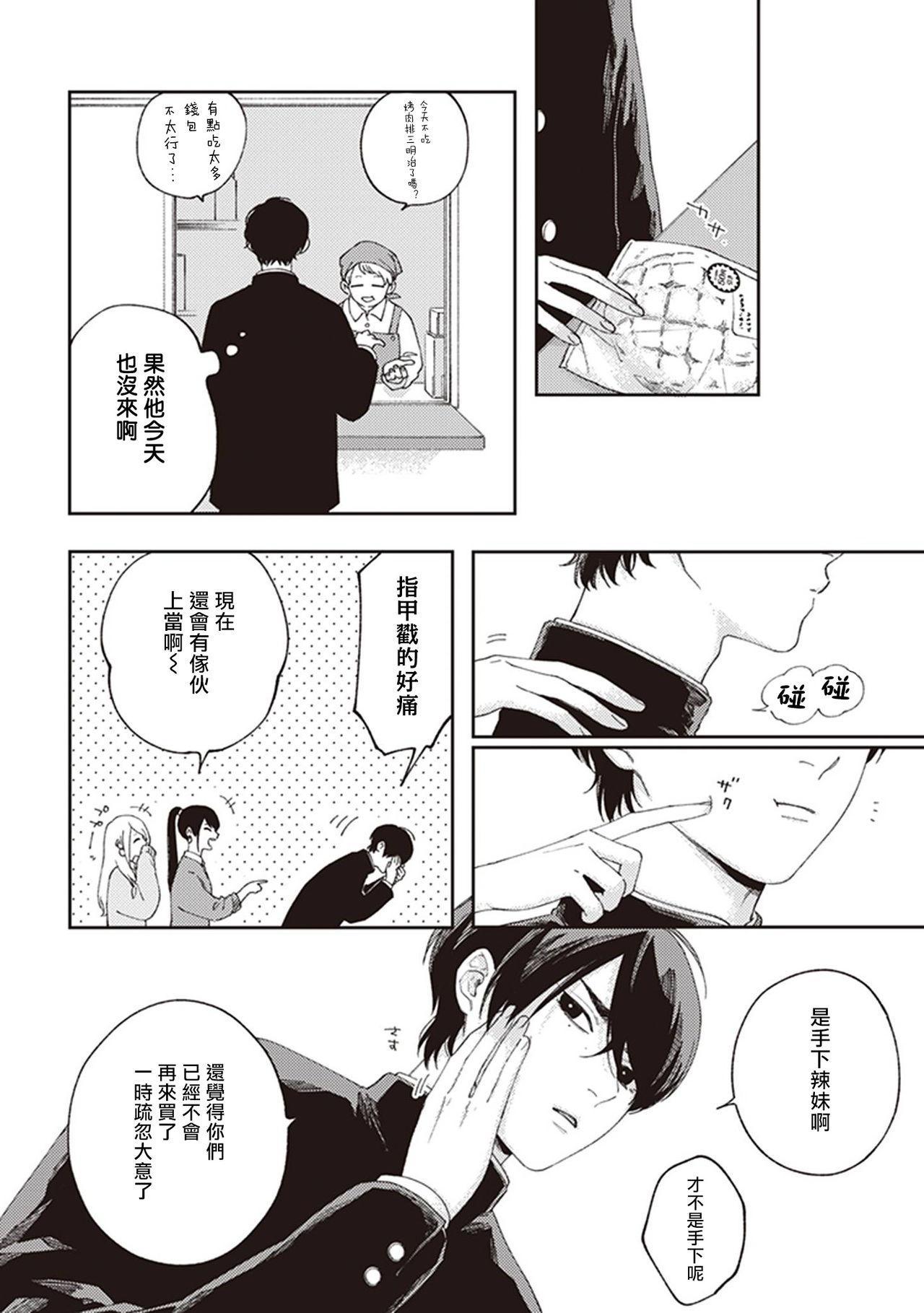 Fukutsu no Zono   不屈的佐诺 Ch. 1-3 35