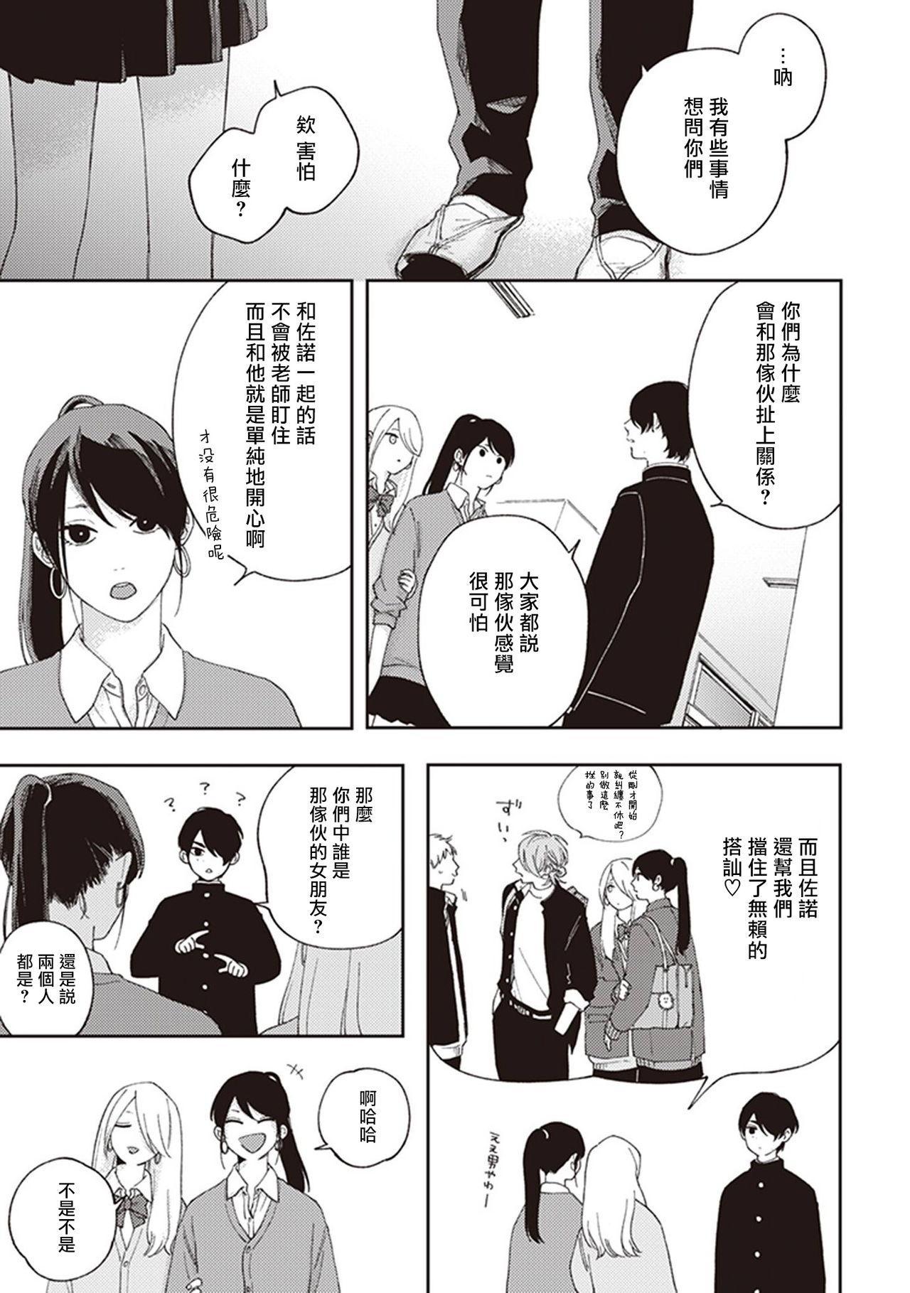 Fukutsu no Zono   不屈的佐诺 Ch. 1-3 36