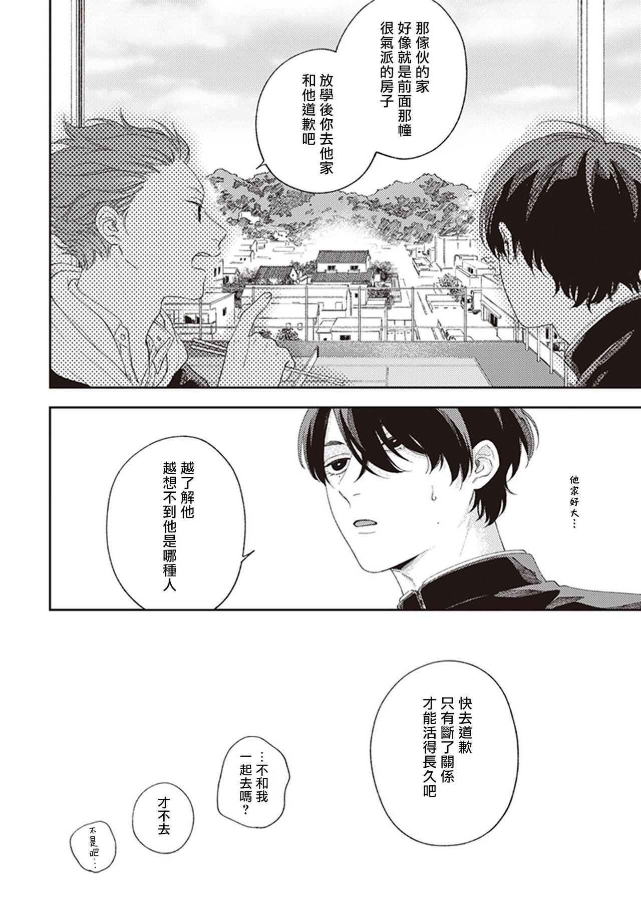 Fukutsu no Zono   不屈的佐诺 Ch. 1-3 39