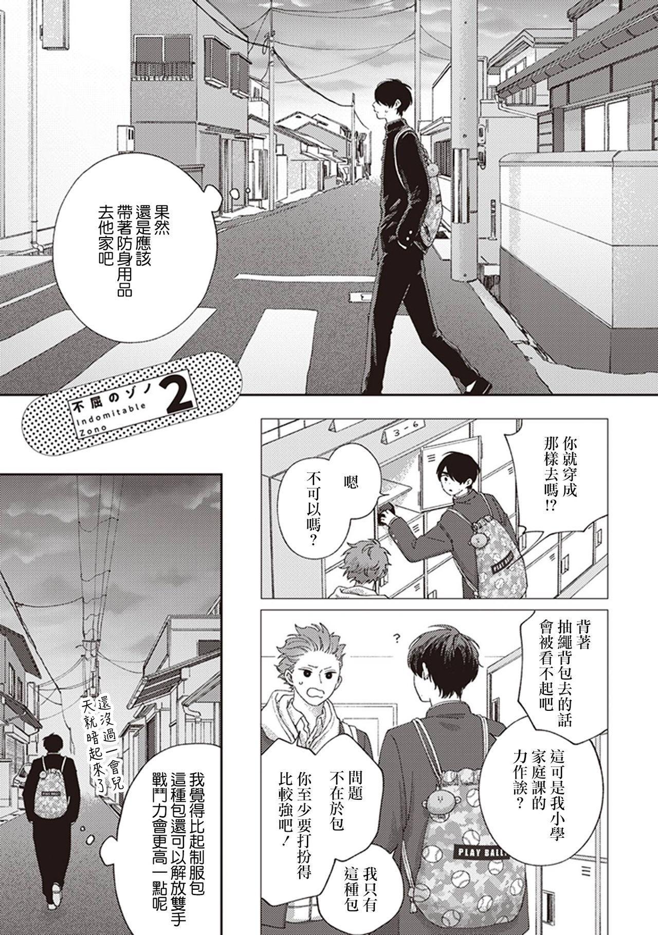 Fukutsu no Zono   不屈的佐诺 Ch. 1-3 41