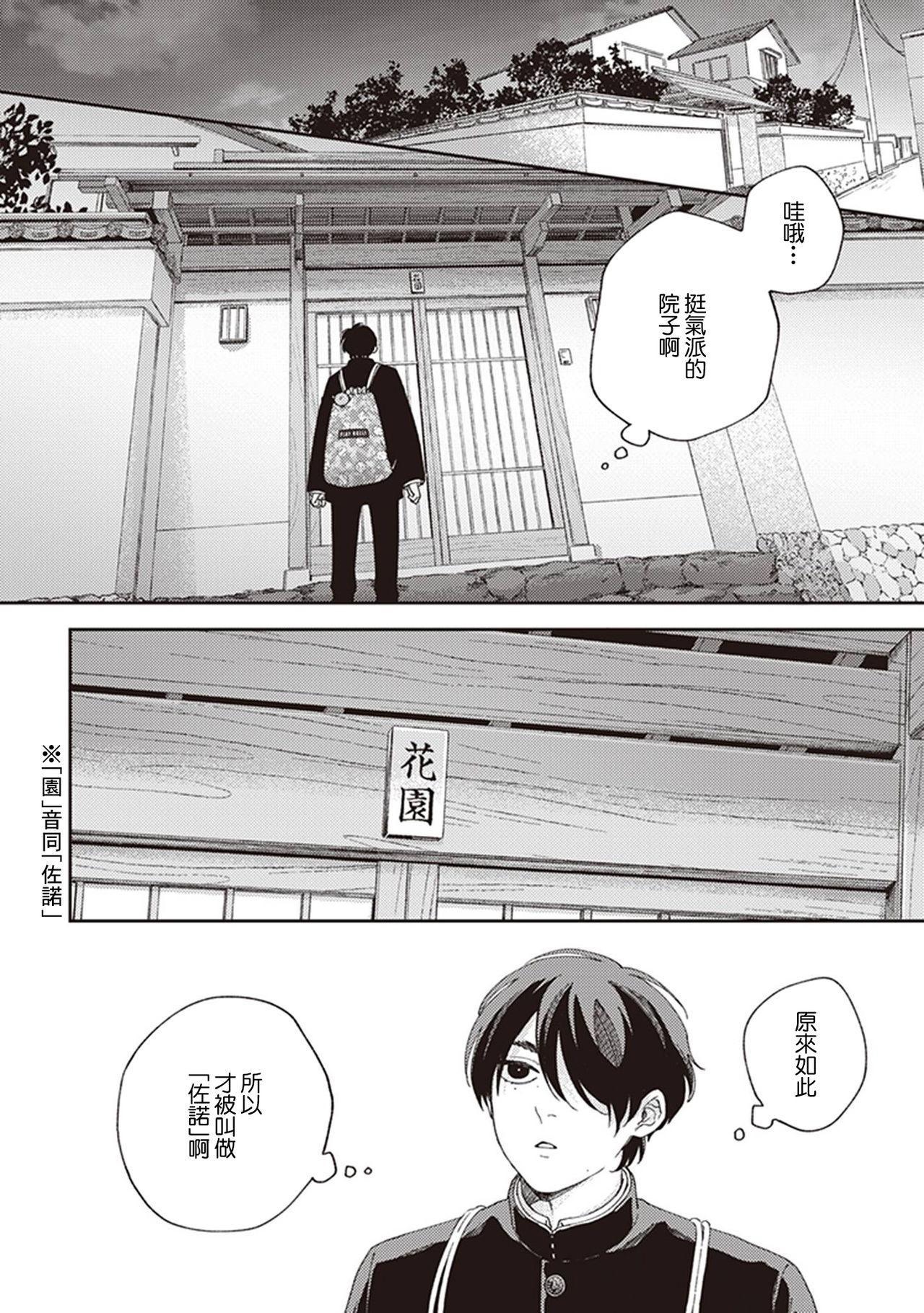 Fukutsu no Zono   不屈的佐诺 Ch. 1-3 42