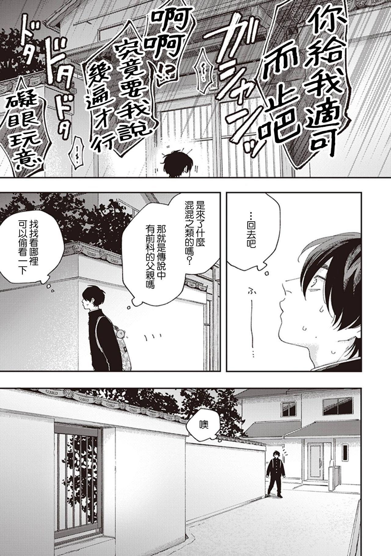Fukutsu no Zono   不屈的佐诺 Ch. 1-3 43