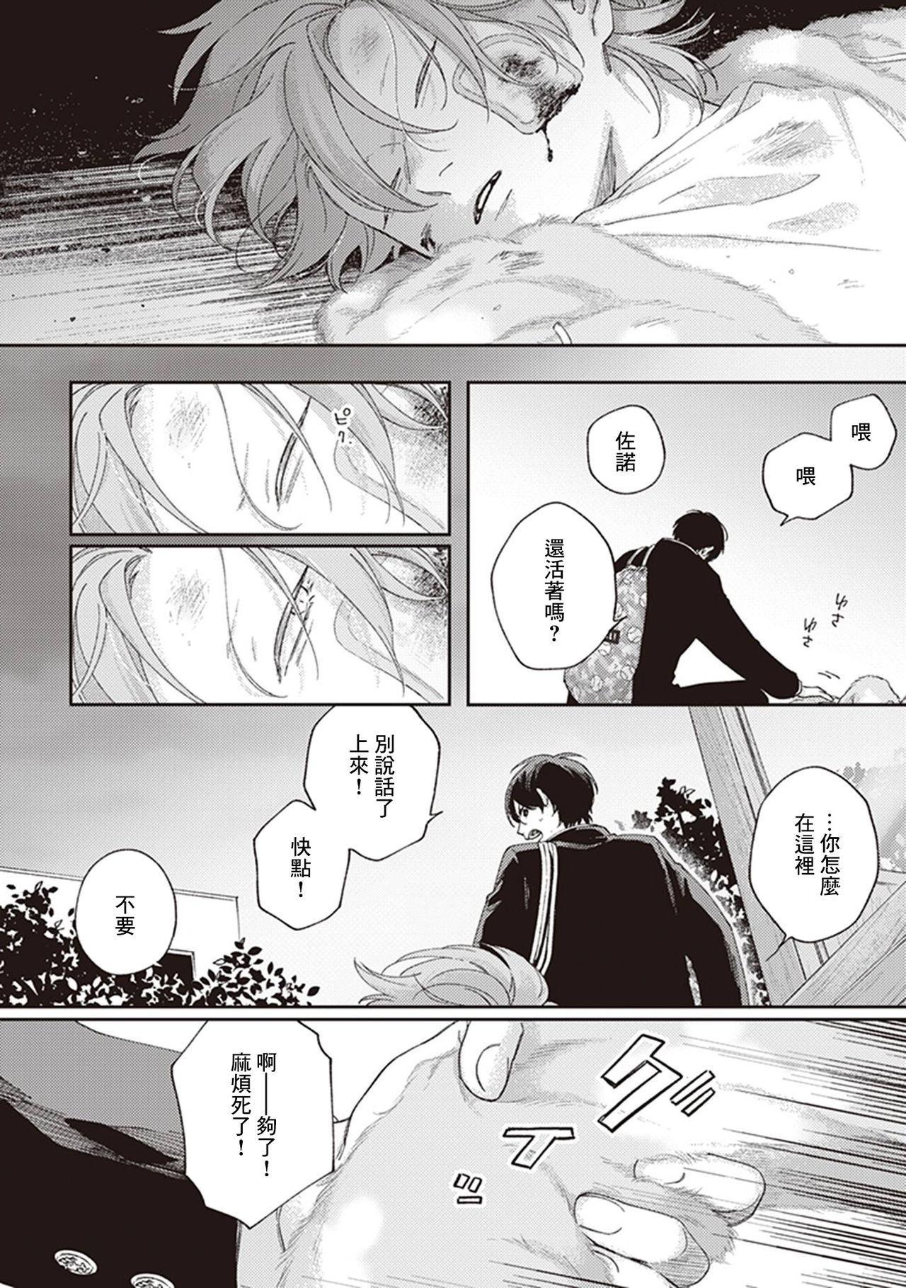 Fukutsu no Zono   不屈的佐诺 Ch. 1-3 48