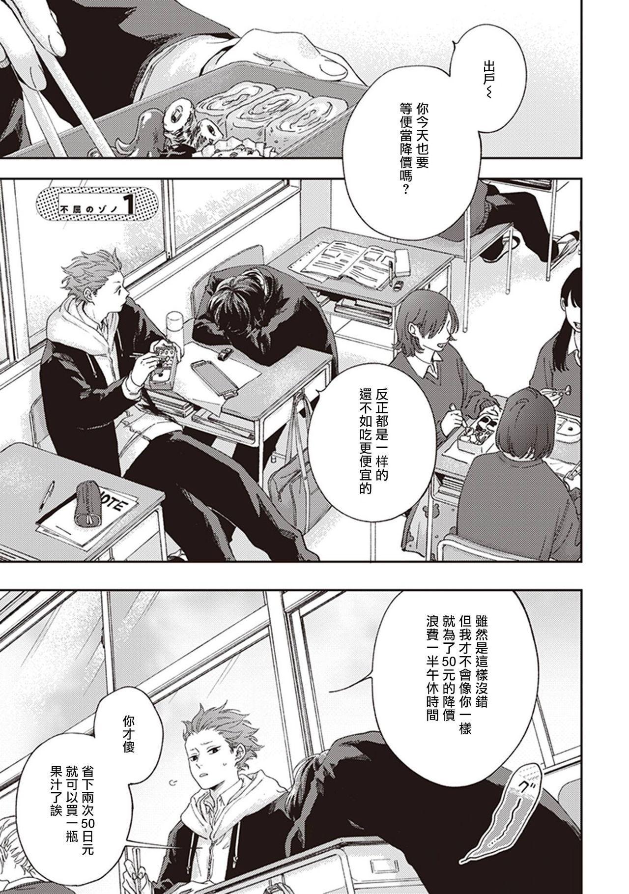 Fukutsu no Zono   不屈的佐诺 Ch. 1-3 4