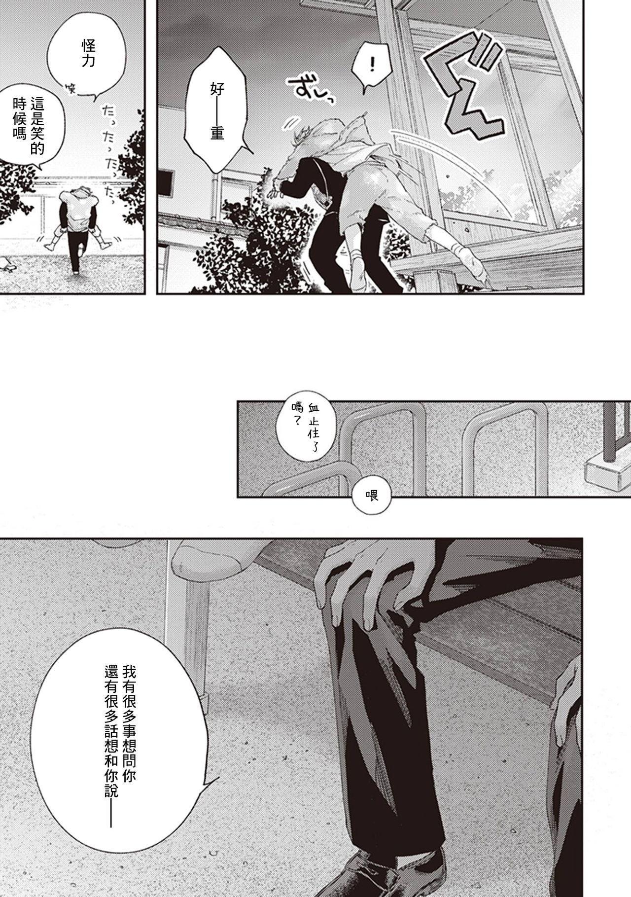 Fukutsu no Zono   不屈的佐诺 Ch. 1-3 49