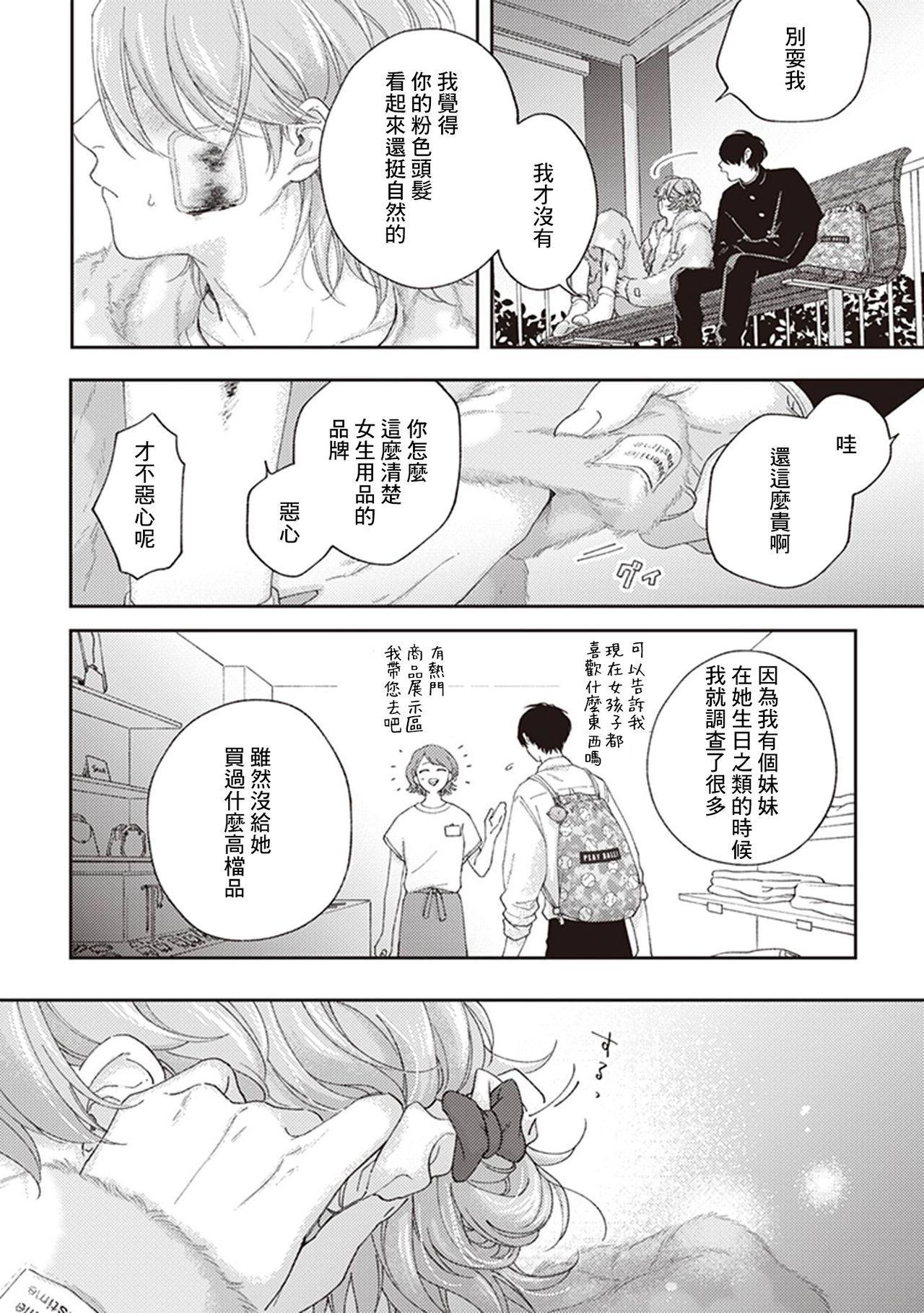 Fukutsu no Zono   不屈的佐诺 Ch. 1-3 52