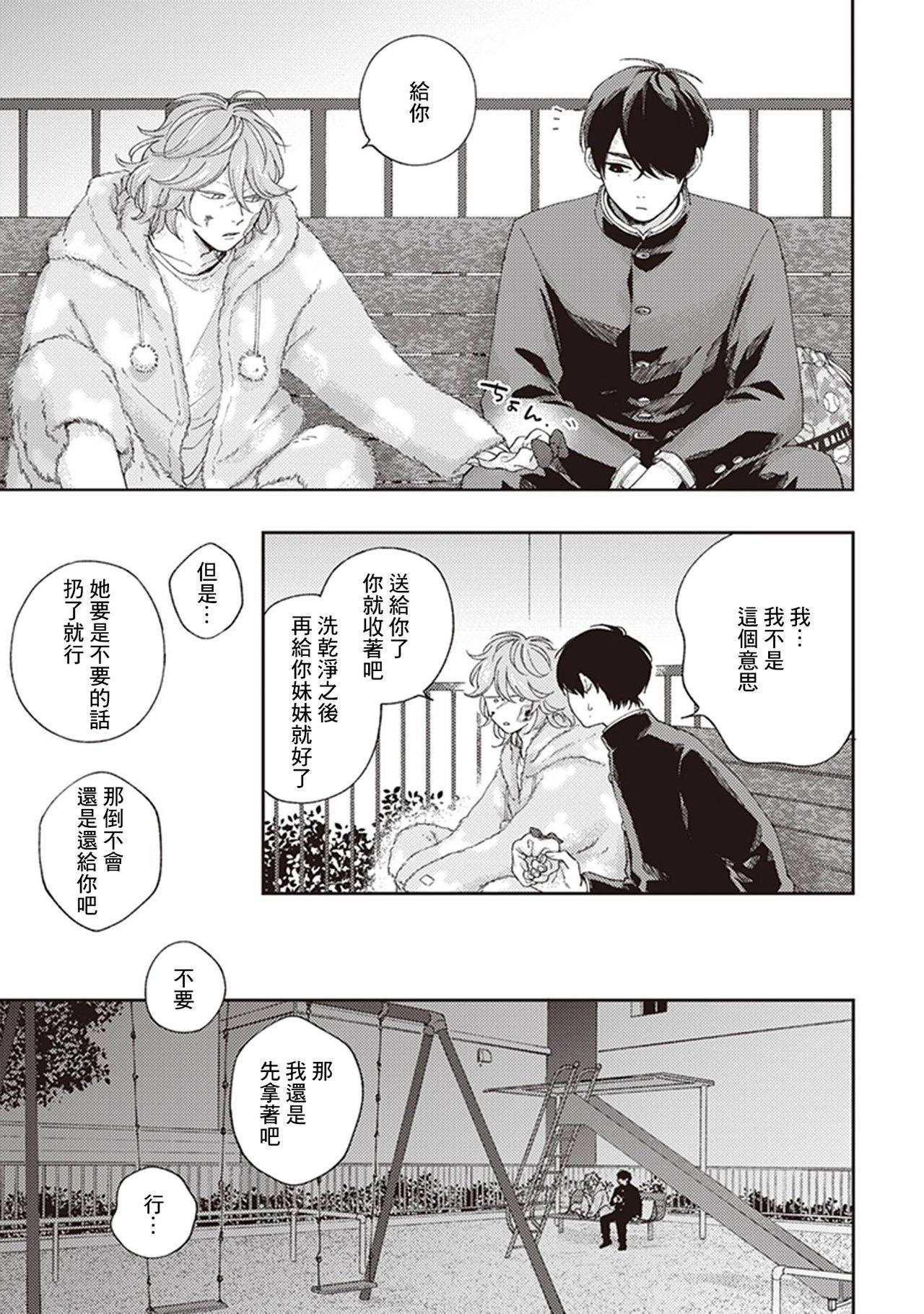 Fukutsu no Zono   不屈的佐诺 Ch. 1-3 53