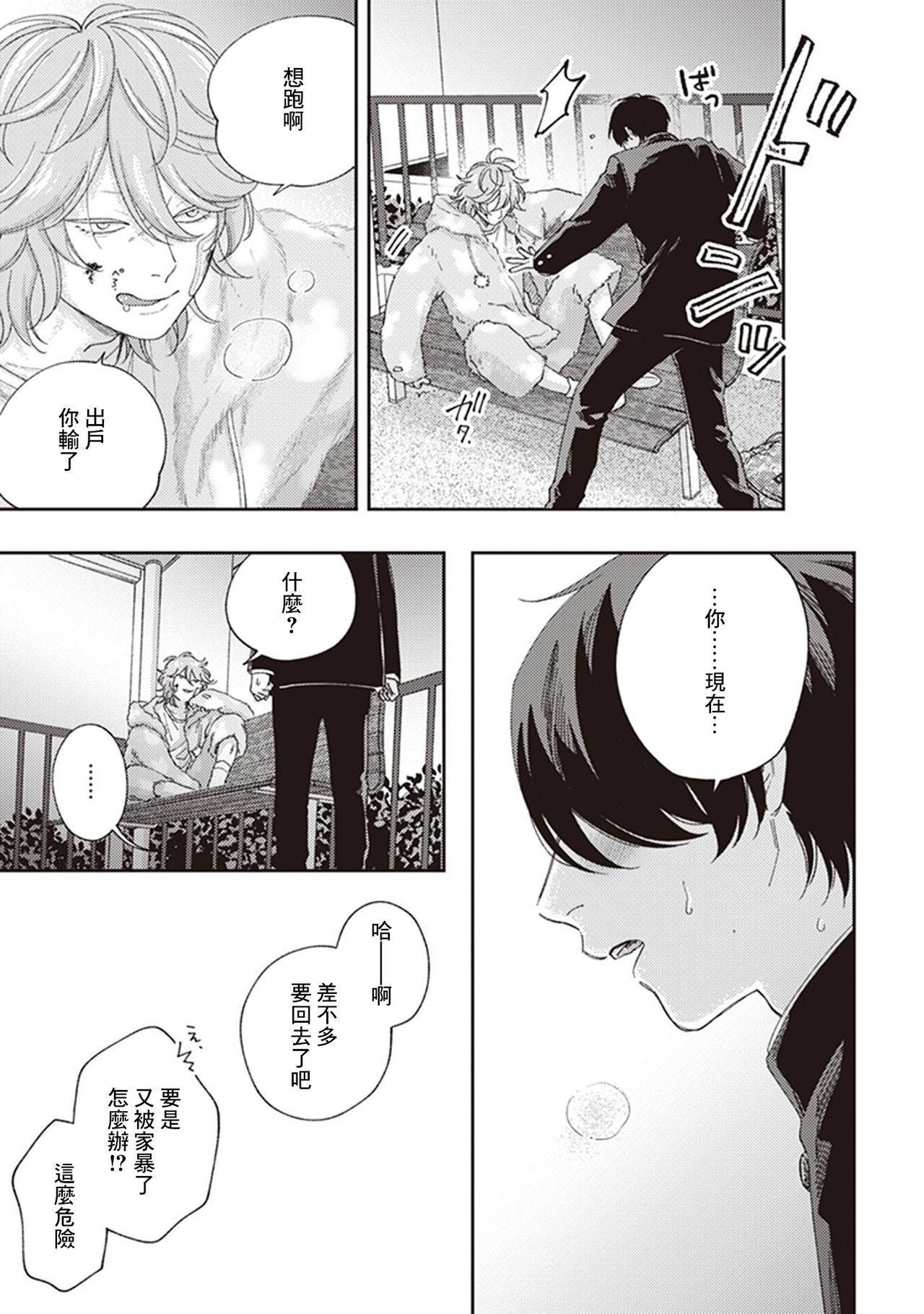 Fukutsu no Zono   不屈的佐诺 Ch. 1-3 63