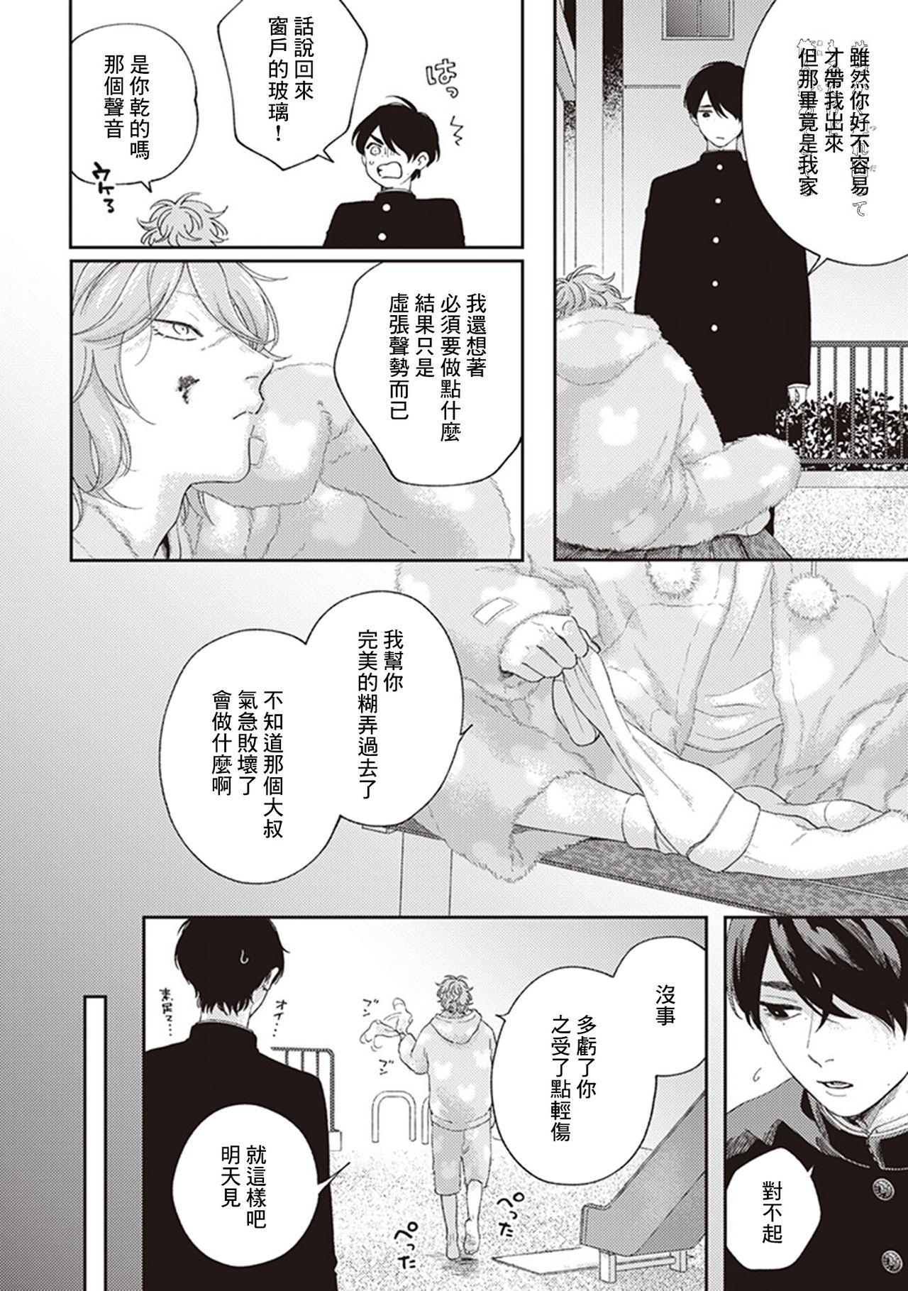 Fukutsu no Zono   不屈的佐诺 Ch. 1-3 64