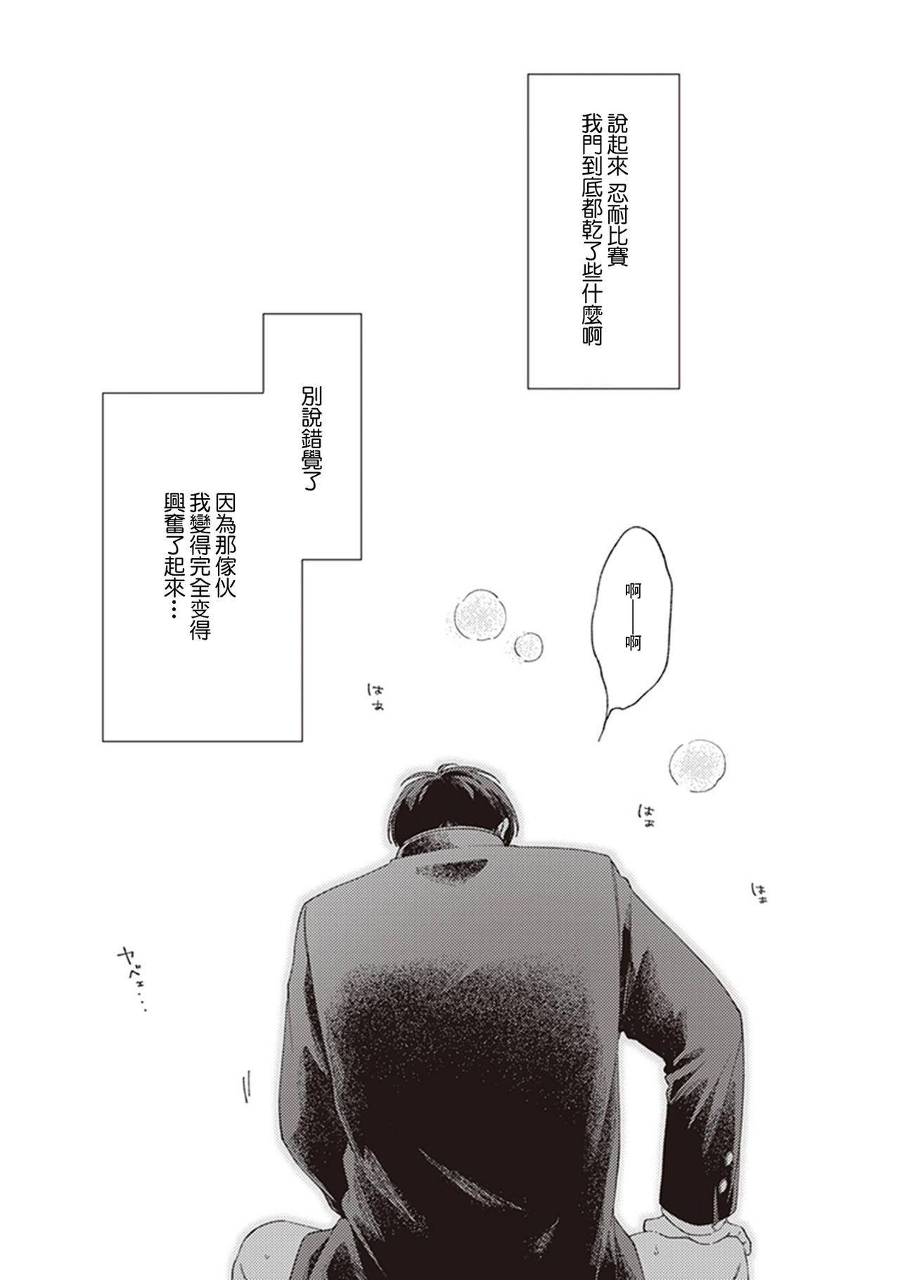 Fukutsu no Zono   不屈的佐诺 Ch. 1-3 67