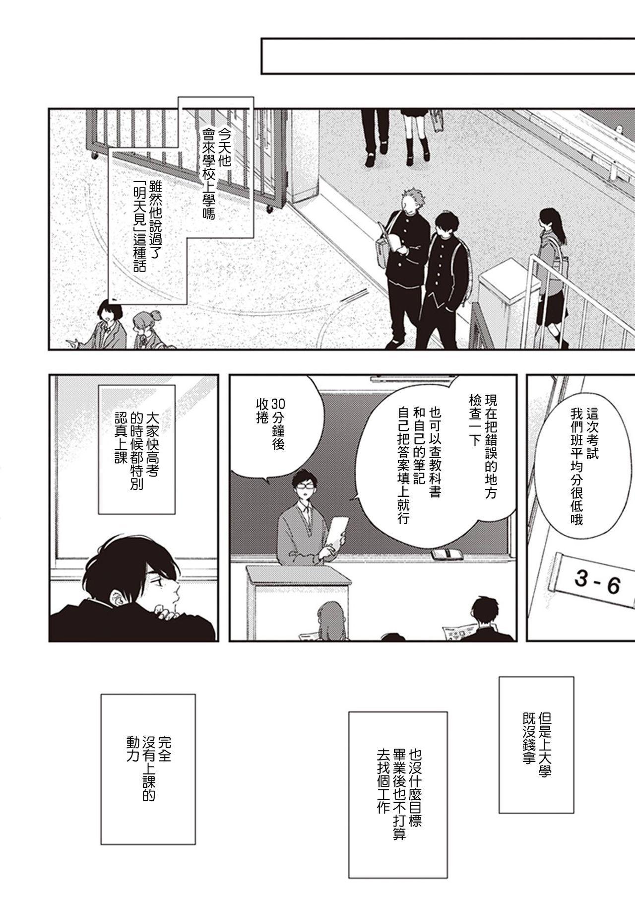Fukutsu no Zono   不屈的佐诺 Ch. 1-3 68