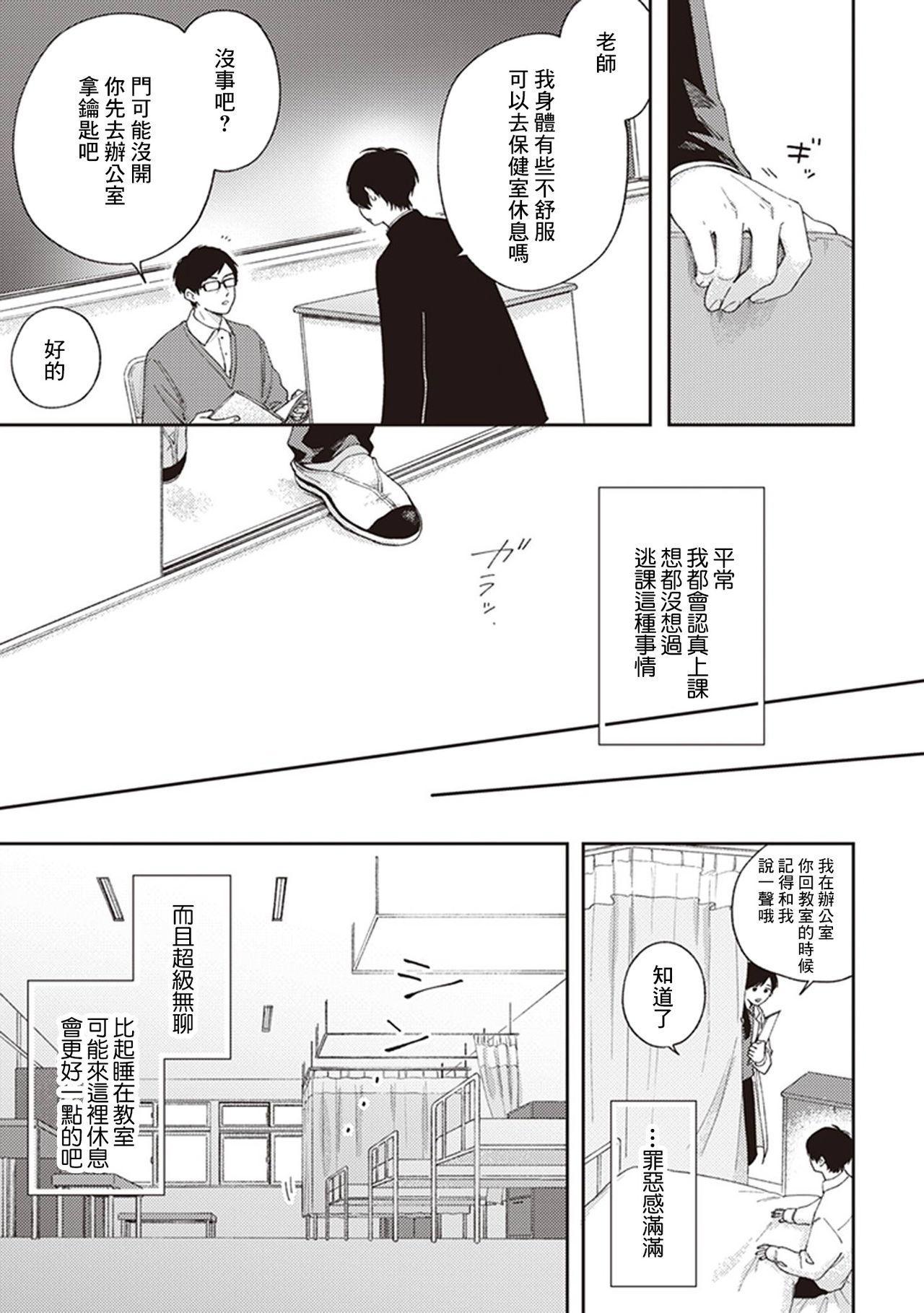 Fukutsu no Zono   不屈的佐诺 Ch. 1-3 69