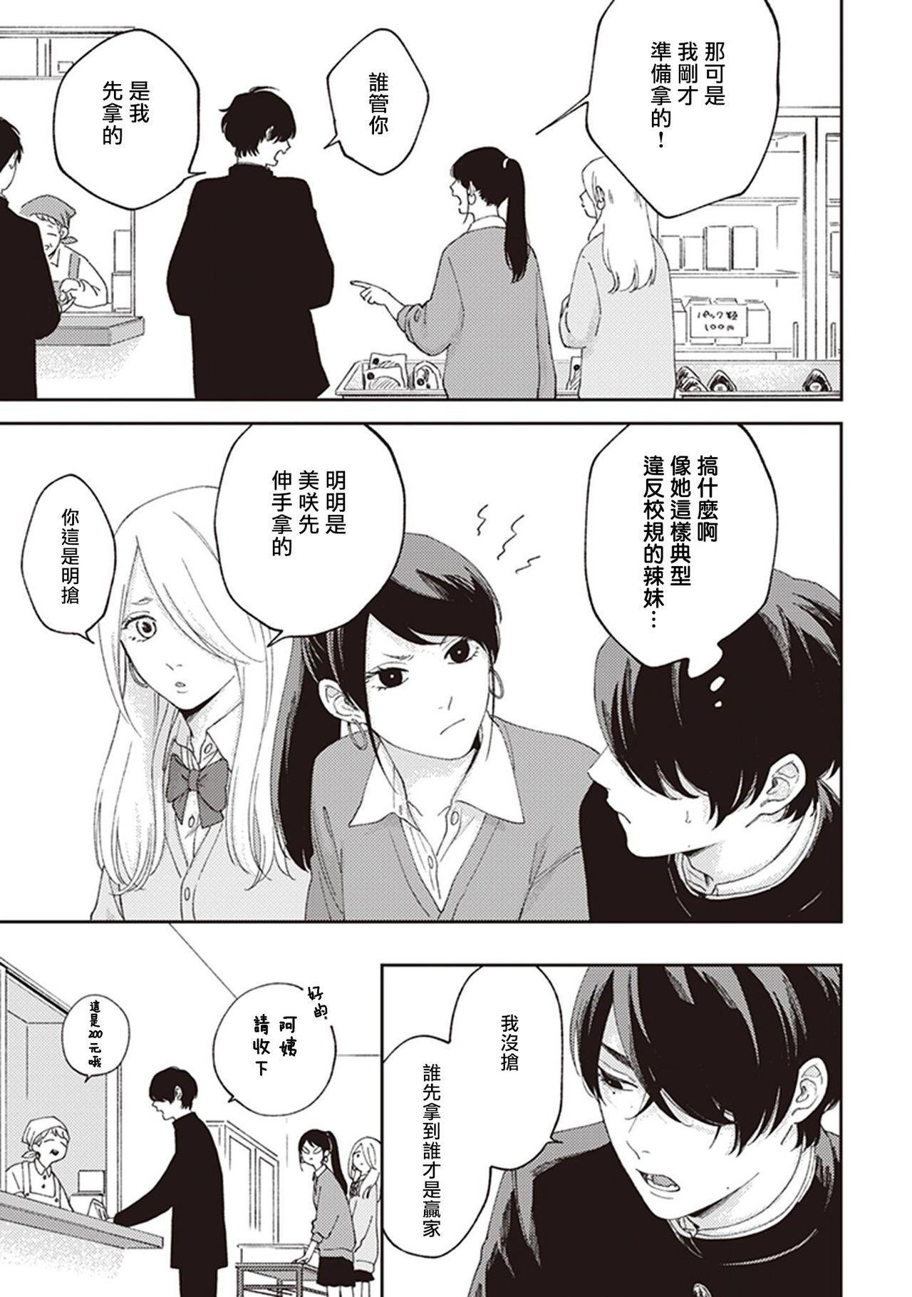 Fukutsu no Zono   不屈的佐诺 Ch. 1-3 8