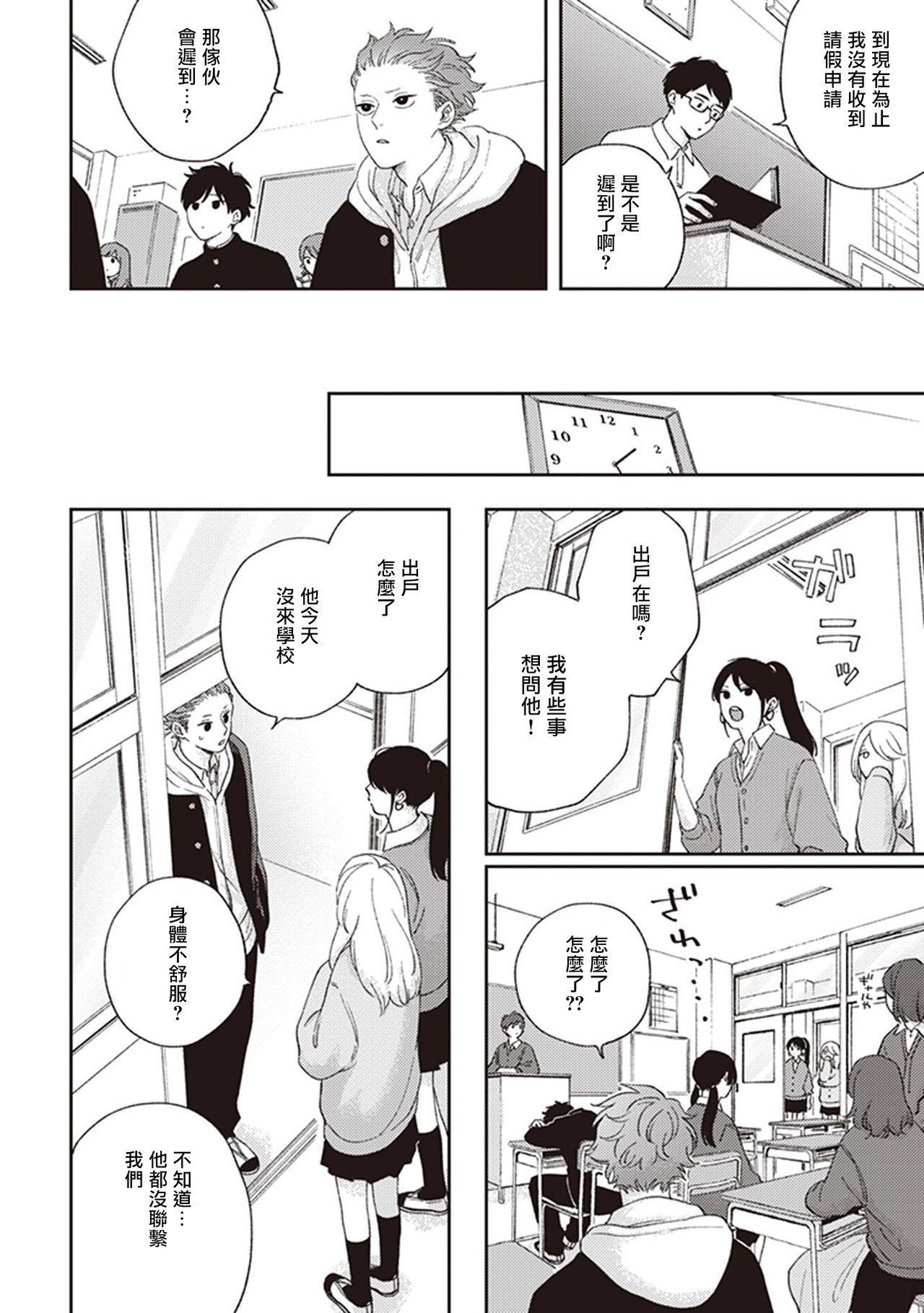 Fukutsu no Zono   不屈的佐诺 Ch. 1-3 89
