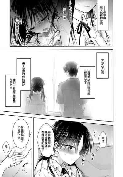 Oyasumi Sekkusu AfterGrowth 9