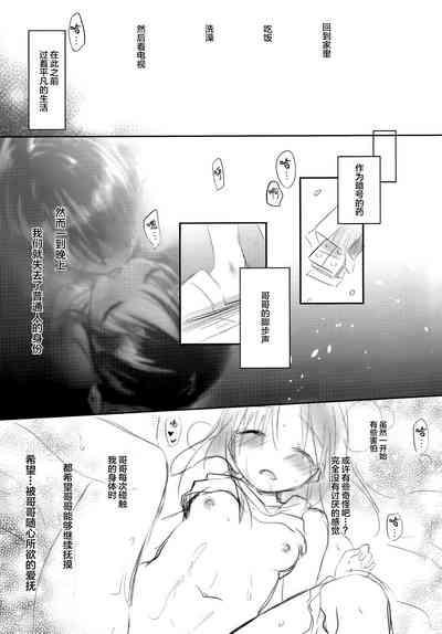 Oyasumi Sekkusu AfterGrowth 7