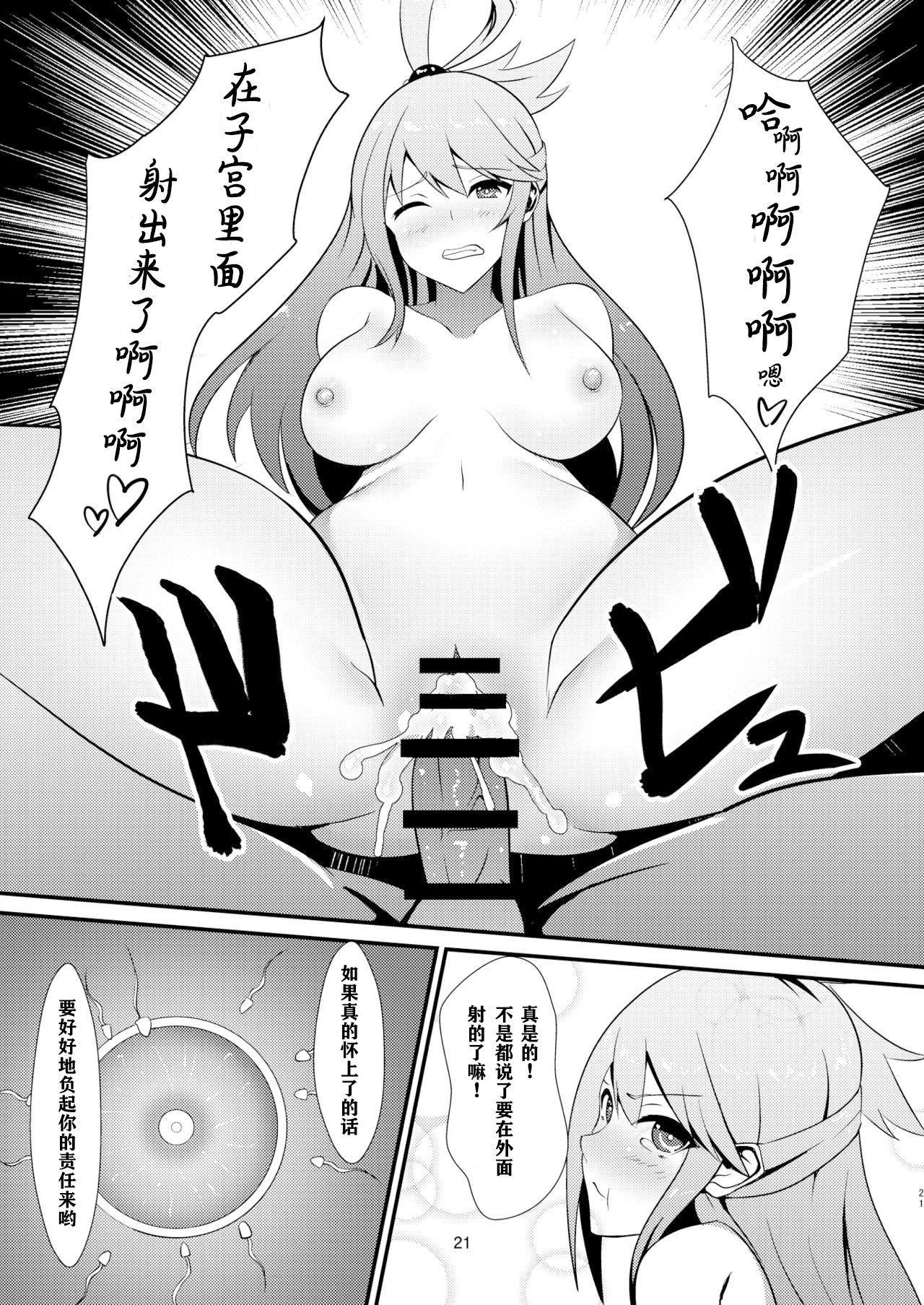 Kono Subarashii Megami kara Syukufuku o! 21