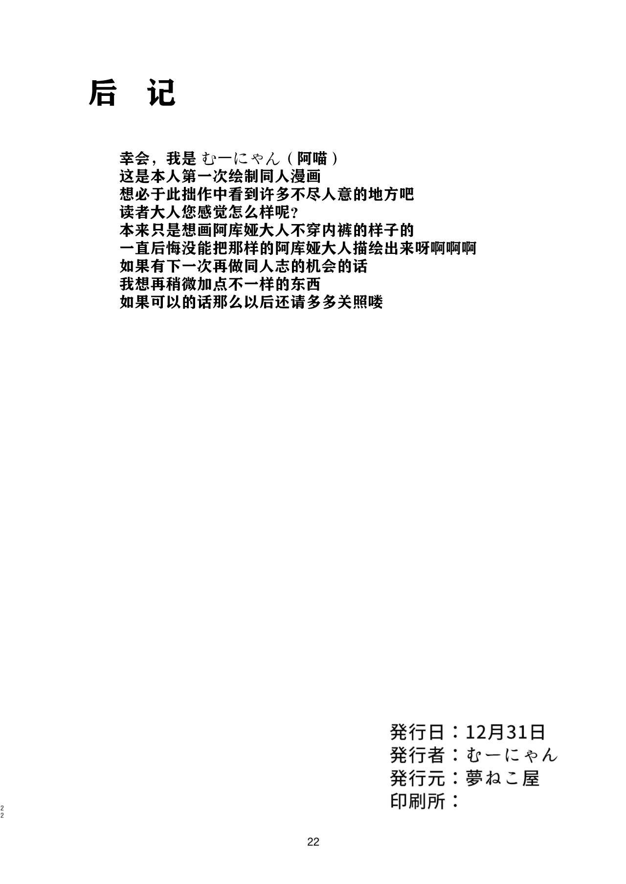 Kono Subarashii Megami kara Syukufuku o! 22