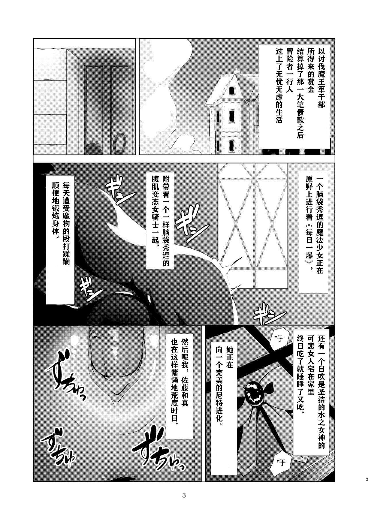 Kono Subarashii Megami kara Syukufuku o! 3
