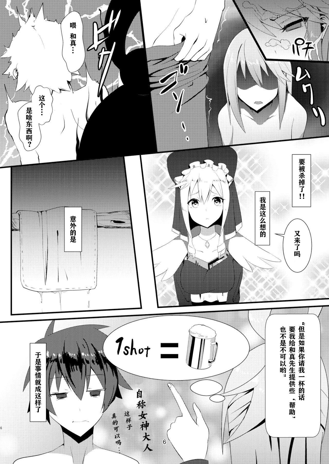 Kono Subarashii Megami kara Syukufuku o! 6