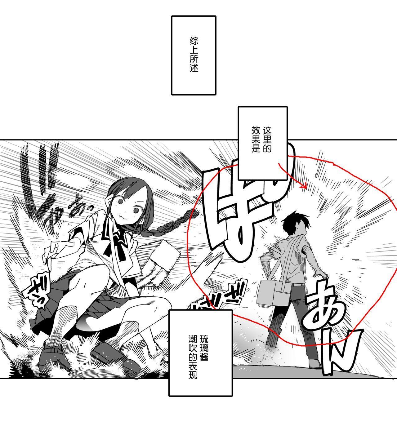 战斗漫画情侣常有的清晨情景 14