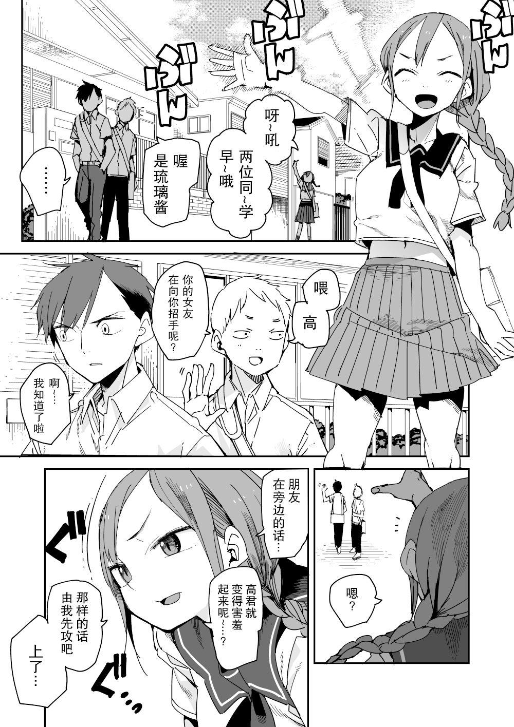 战斗漫画情侣常有的清晨情景 2
