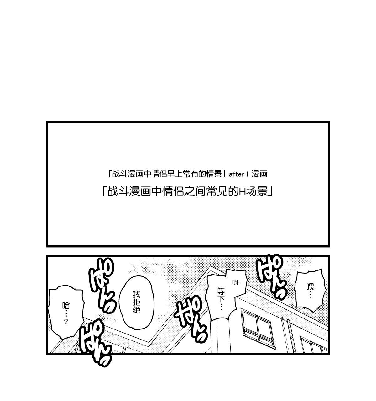 战斗漫画情侣常有的清晨情景 6