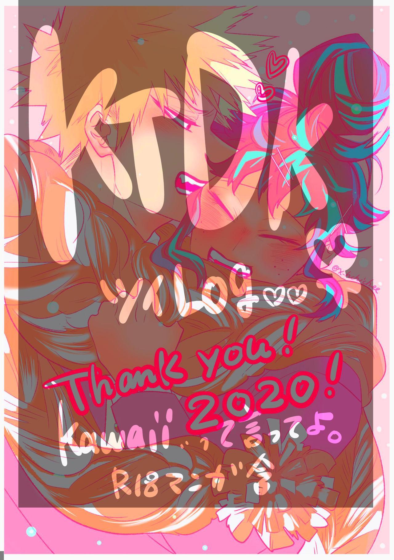 """[xbee]]Hark [kusa] Katsu deku ♀ R 18/ """"kawaii tte itte yo""""(Boku no Hero Academia) 0"""