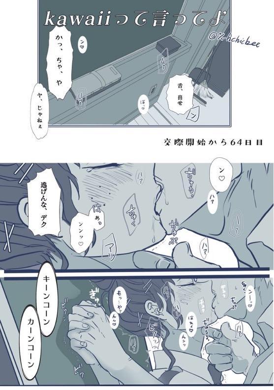 """[xbee]]Hark [kusa] Katsu deku ♀ R 18/ """"kawaii tte itte yo""""(Boku no Hero Academia) 17"""