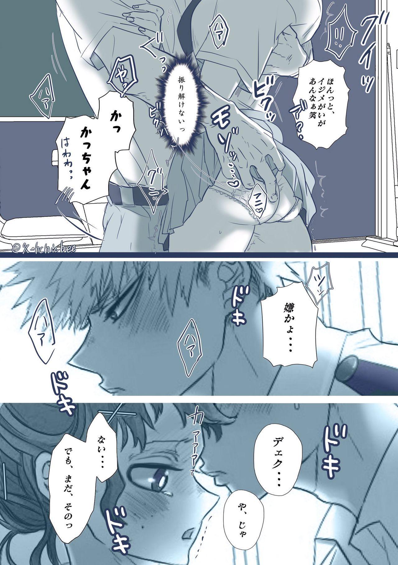 """[xbee]]Hark [kusa] Katsu deku ♀ R 18/ """"kawaii tte itte yo""""(Boku no Hero Academia) 19"""