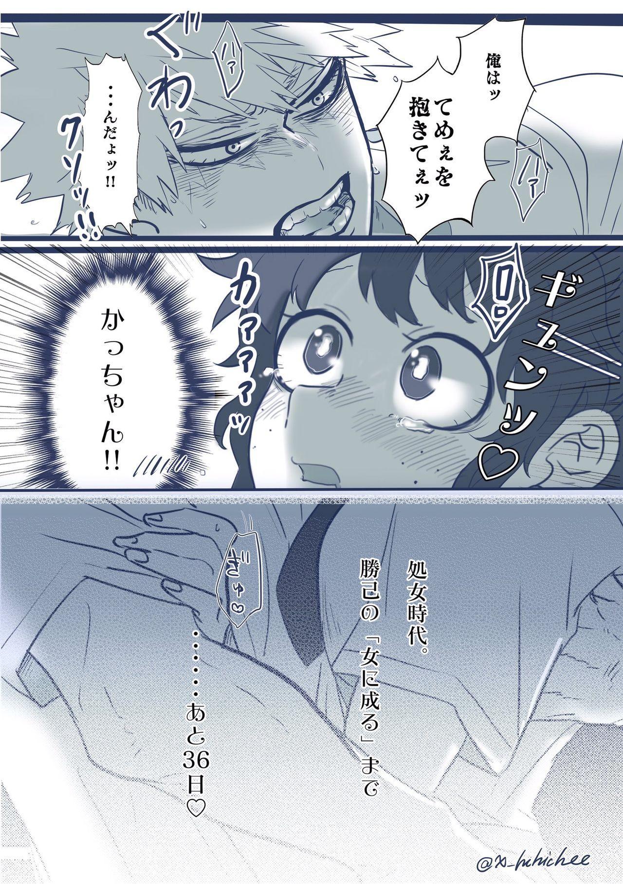 """[xbee]]Hark [kusa] Katsu deku ♀ R 18/ """"kawaii tte itte yo""""(Boku no Hero Academia) 20"""