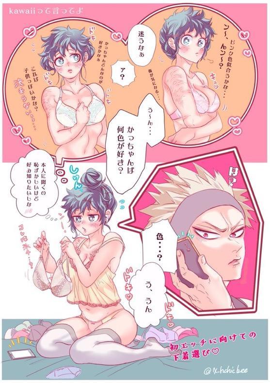 """[xbee]]Hark [kusa] Katsu deku ♀ R 18/ """"kawaii tte itte yo""""(Boku no Hero Academia) 21"""