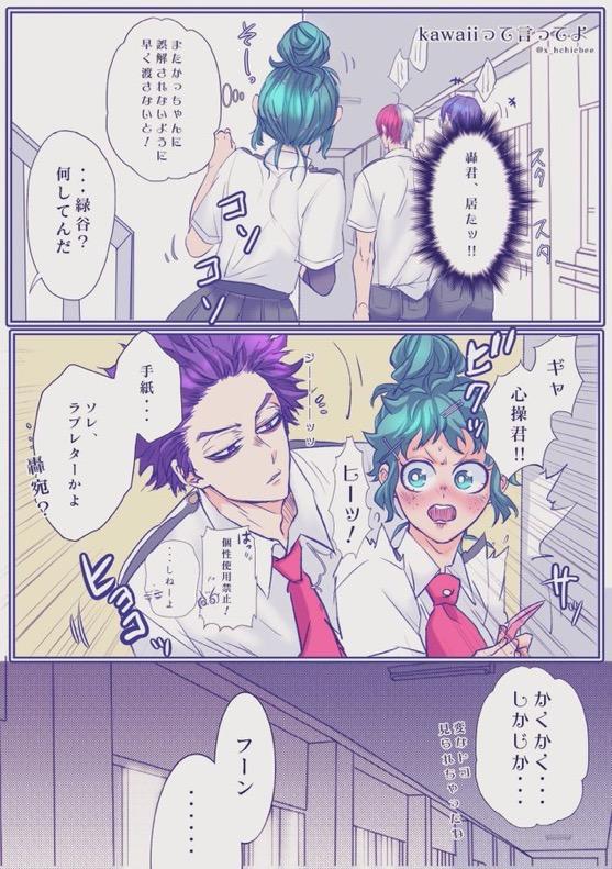 """[xbee]]Hark [kusa] Katsu deku ♀ R 18/ """"kawaii tte itte yo""""(Boku no Hero Academia) 30"""
