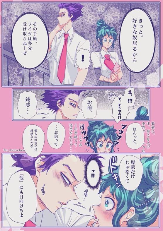 """[xbee]]Hark [kusa] Katsu deku ♀ R 18/ """"kawaii tte itte yo""""(Boku no Hero Academia) 31"""