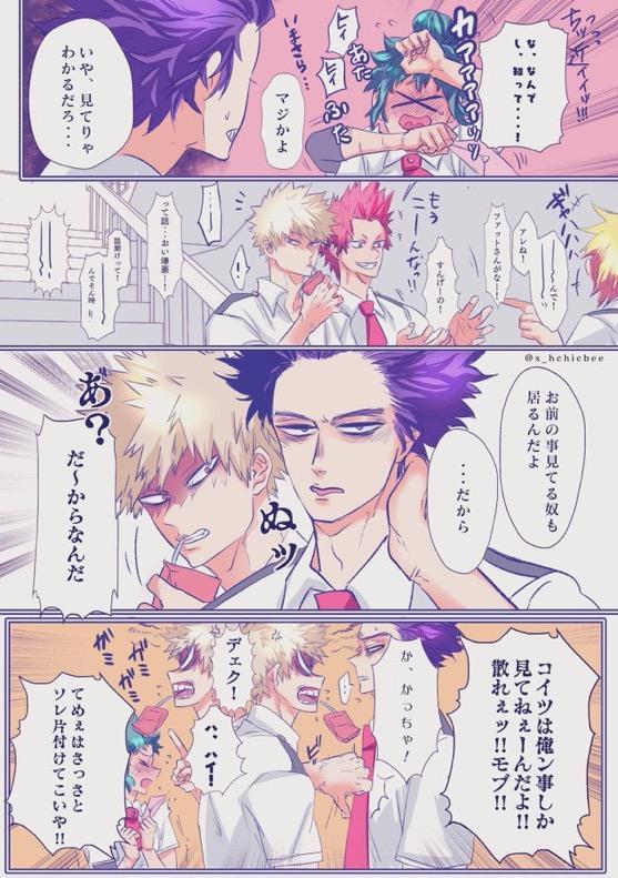 """[xbee]]Hark [kusa] Katsu deku ♀ R 18/ """"kawaii tte itte yo""""(Boku no Hero Academia) 32"""