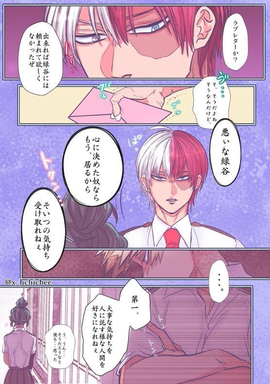 """[xbee]]Hark [kusa] Katsu deku ♀ R 18/ """"kawaii tte itte yo""""(Boku no Hero Academia) 36"""