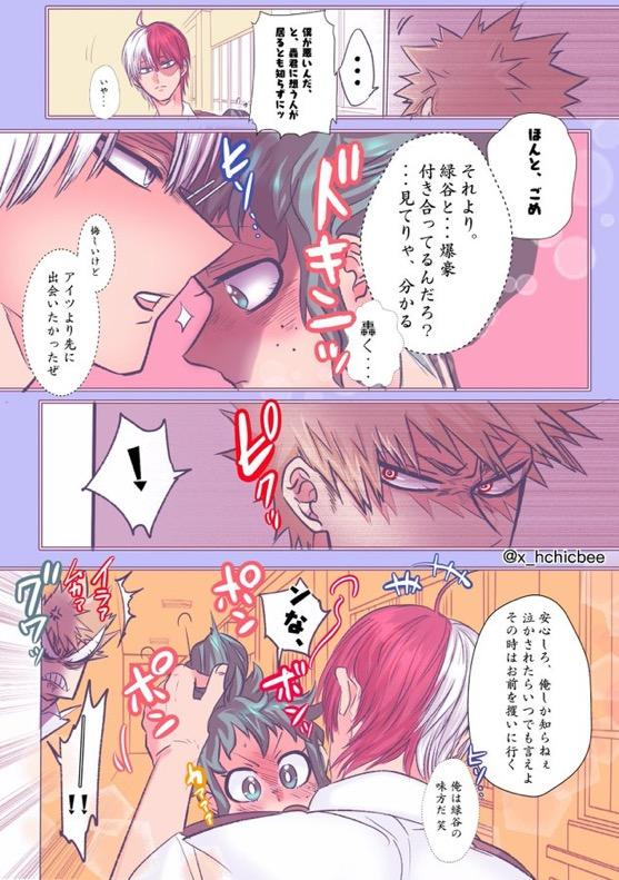 """[xbee]]Hark [kusa] Katsu deku ♀ R 18/ """"kawaii tte itte yo""""(Boku no Hero Academia) 37"""