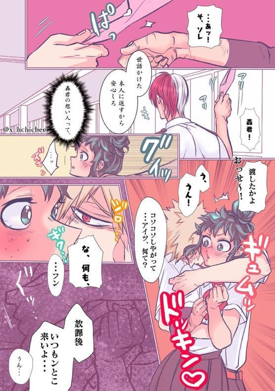 """[xbee]]Hark [kusa] Katsu deku ♀ R 18/ """"kawaii tte itte yo""""(Boku no Hero Academia) 38"""