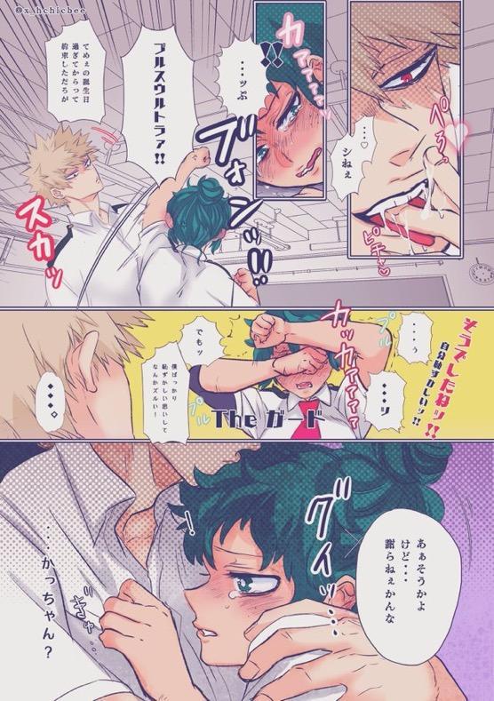 """[xbee]]Hark [kusa] Katsu deku ♀ R 18/ """"kawaii tte itte yo""""(Boku no Hero Academia) 45"""