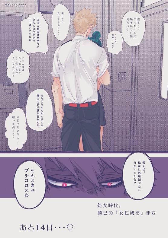 """[xbee]]Hark [kusa] Katsu deku ♀ R 18/ """"kawaii tte itte yo""""(Boku no Hero Academia) 46"""